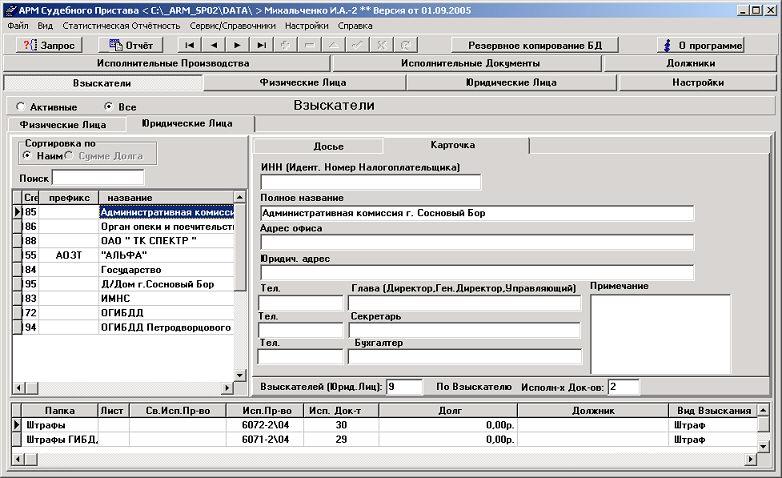 электронная база данных фссп всей